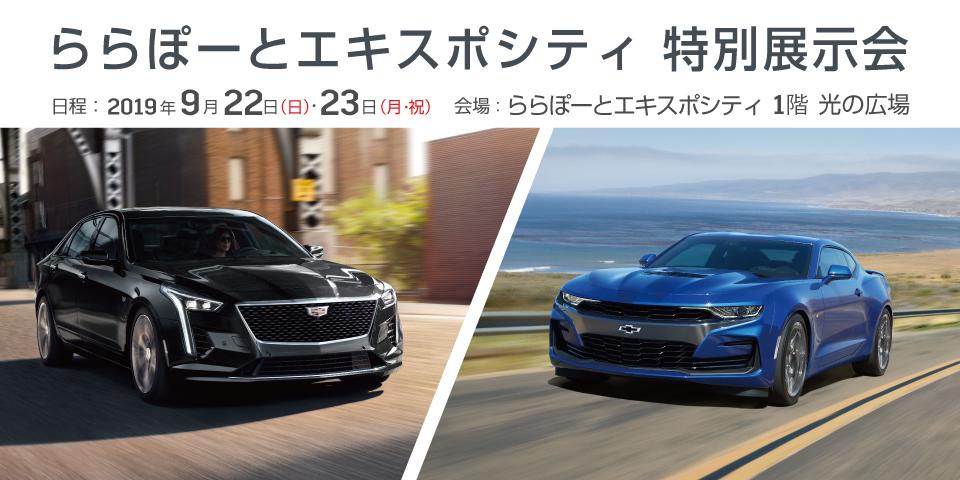[9/22・9/23] ららぽーとエクスポシティ 特別展示会開催