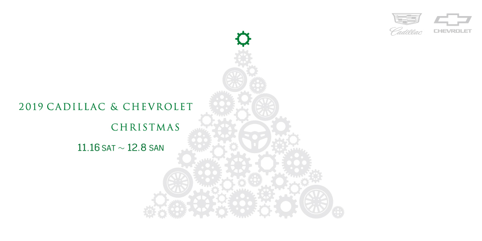 [期間:11月16日~12月8日] 2019 キャデラック/シボレー クリスマス キャンペーン